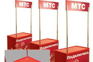 Рекламные стойки для МТС