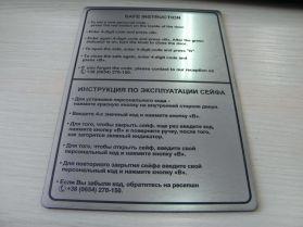 Табличка «Инструкция по эксплуатации сейфа»