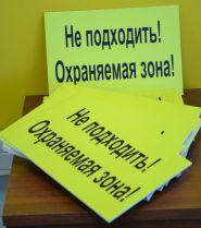 Таблички «Не подходить» и «Охраняемая зона»