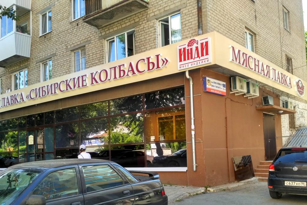 Вывеска мясного магазина