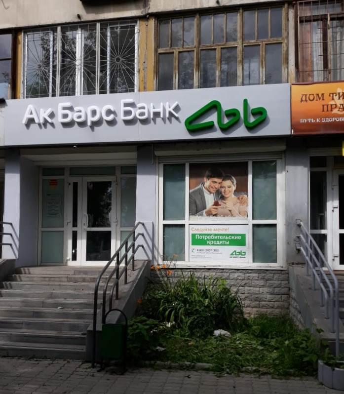 Вывеска для банка