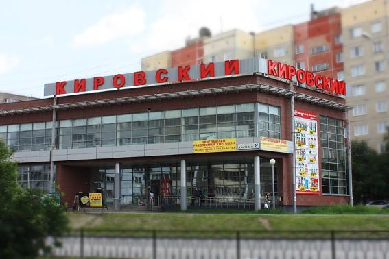 Кировский - свежие вывески