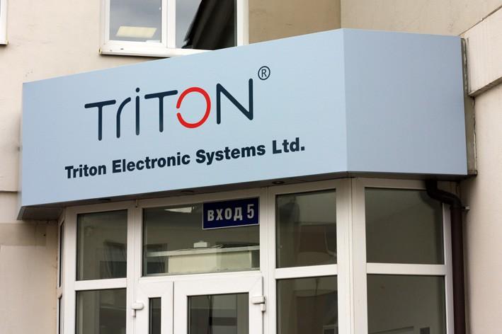 Вывеска для компании Тритон