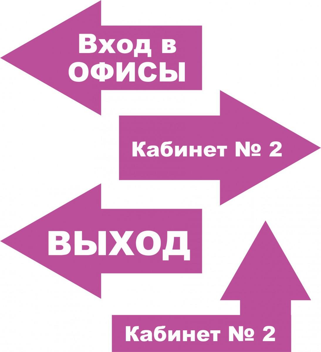Таблички вход/выход