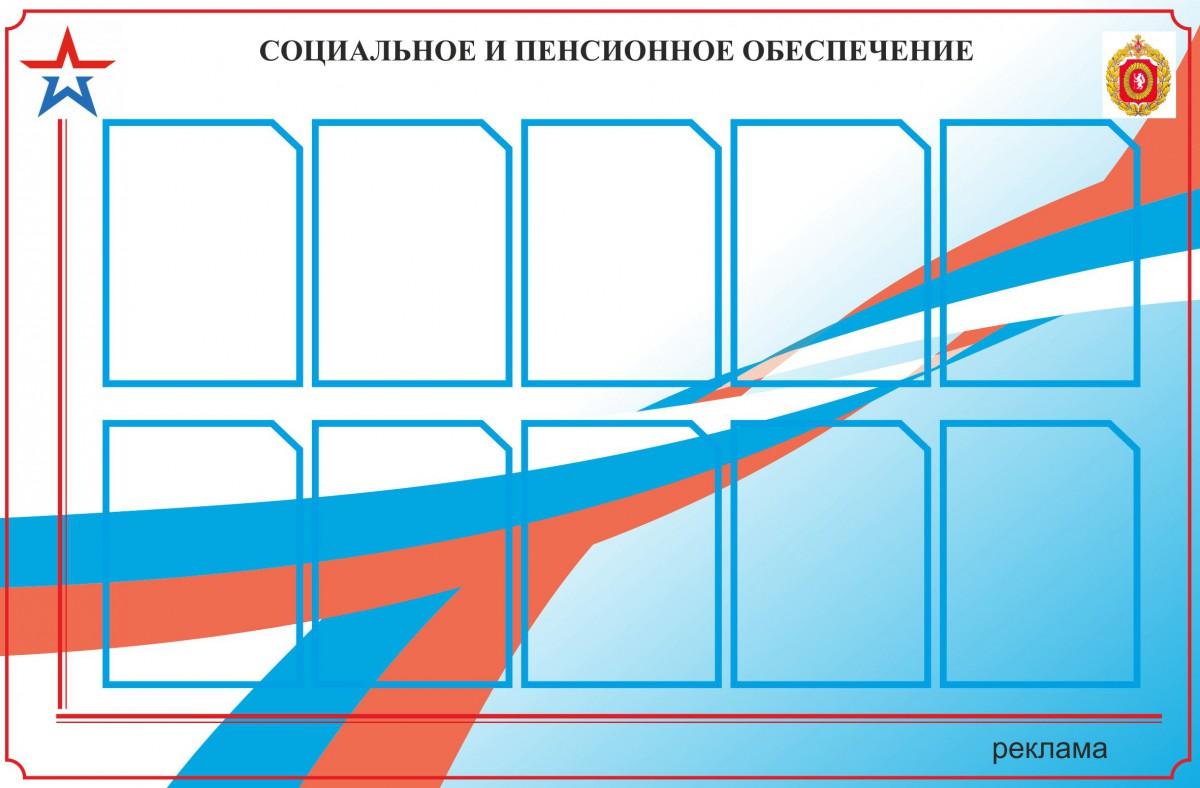 Информационный стенд организации