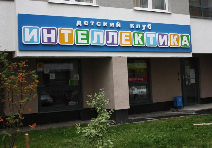 Вывеска для детского клуба