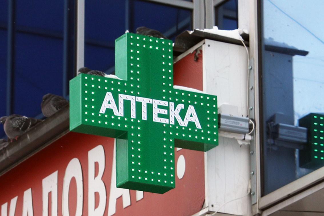 Вывеска для сети аптек