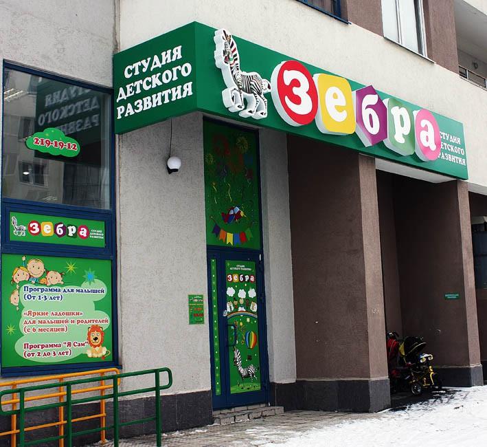Вывеска для детского магазина