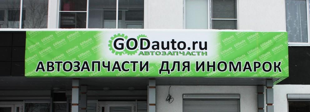 Вывеска автомагазина