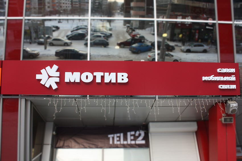 Вывеска Мотив