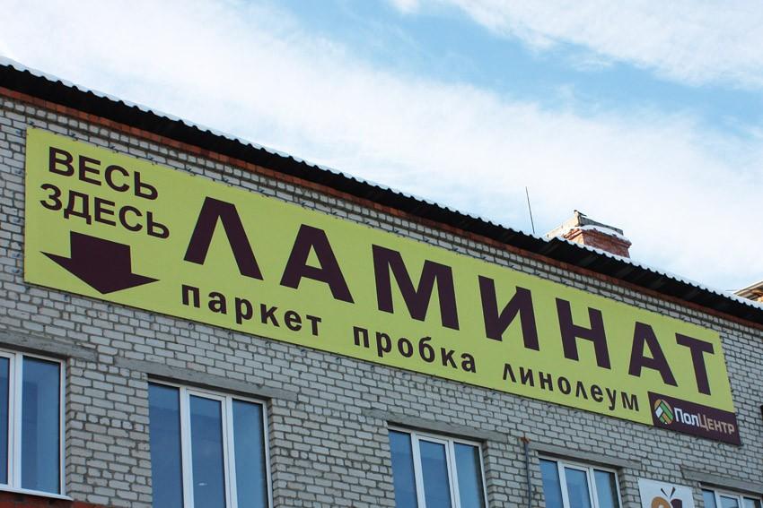 Баннеры для фасада