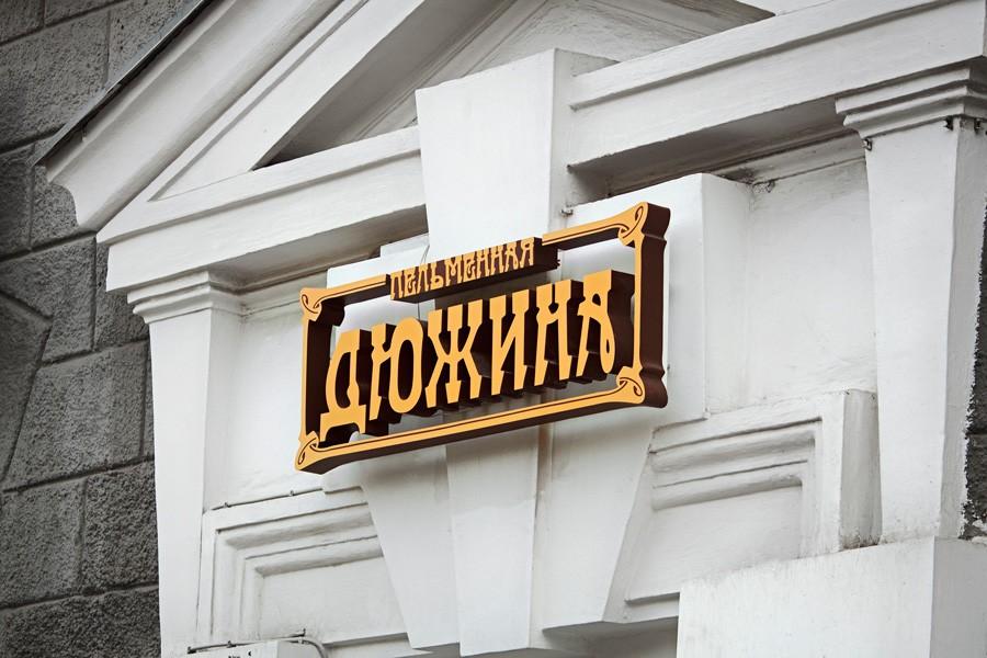Вывеска для ресторана Дюжина