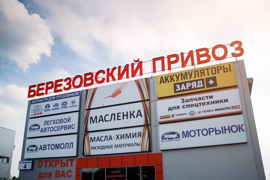 Вывески в Березовском
