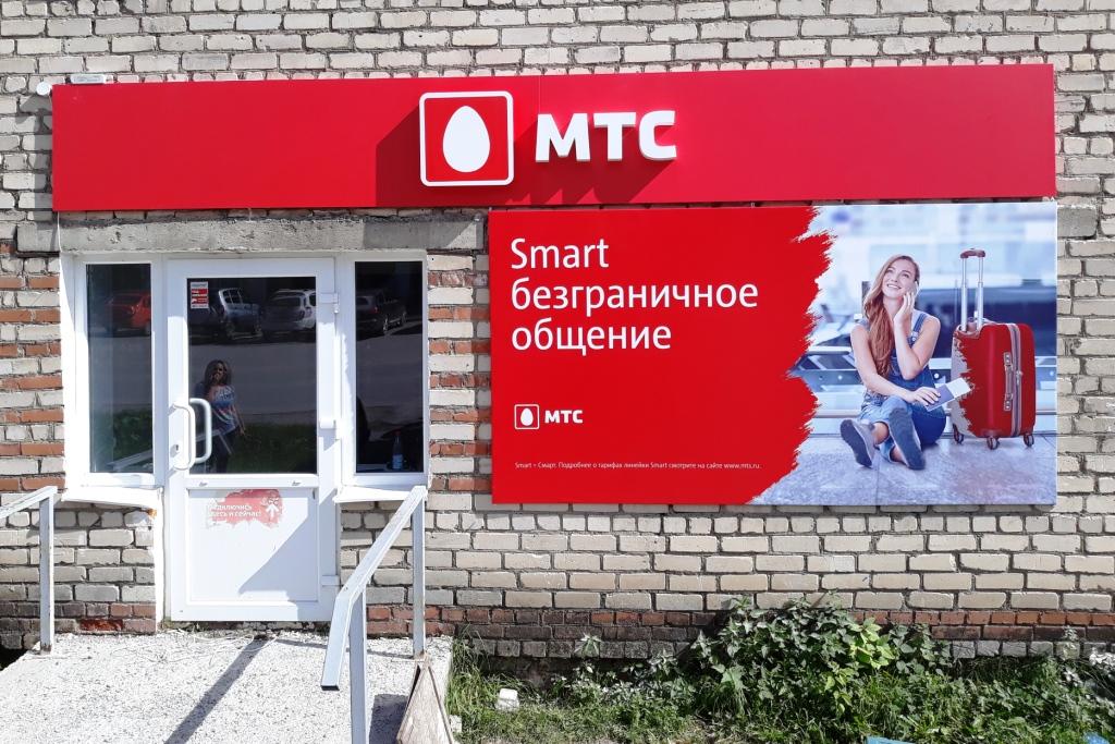 Вывеска для салона сотовой связи МТС