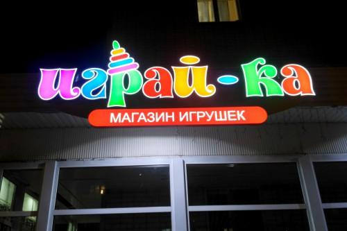 Вывеска для магазина детских товаров