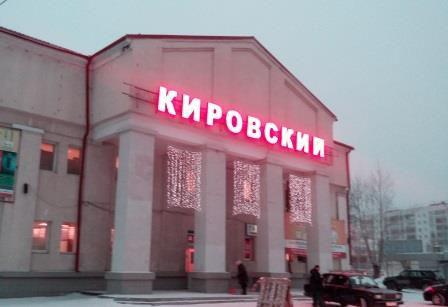Кировский на Театральной