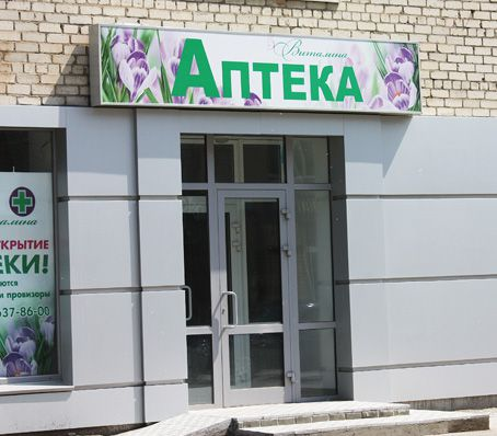 Аптека Виталина