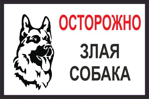 Табличка «Злая собака»