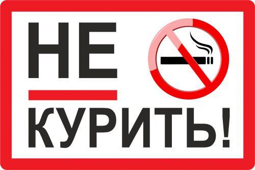 Табличка «Не курить»