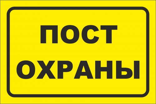 Табличка «Охрана»