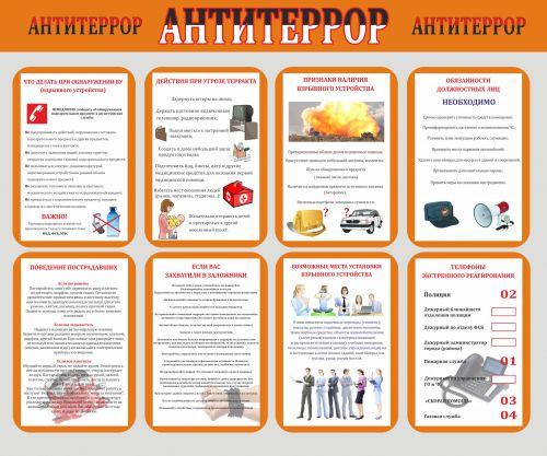 Стенд антитеррор
