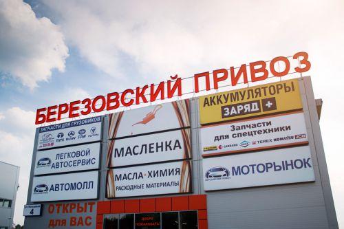 Березовский привоз.