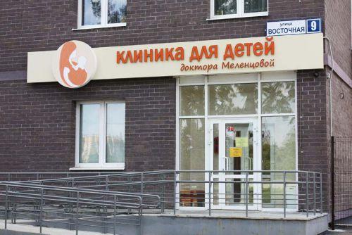 Клиника Доктора Меленцовой