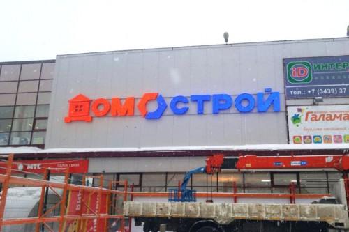Вывеска для строительного магазина